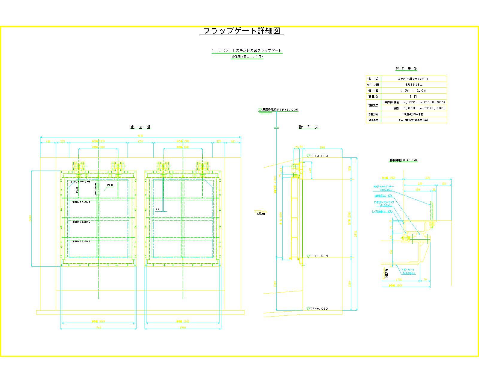 フラップゲート詳細図-モデル